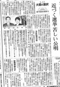 朝日新聞「近づく選挙 苦しい公明」