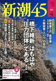 新潮45 2015年4月号