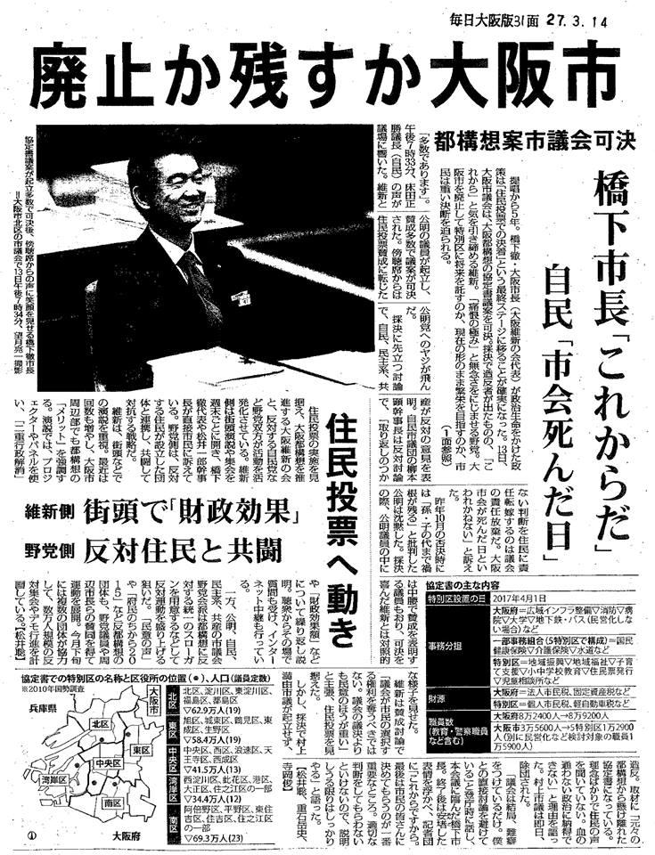 毎日新聞「廃止か残すか大阪市」