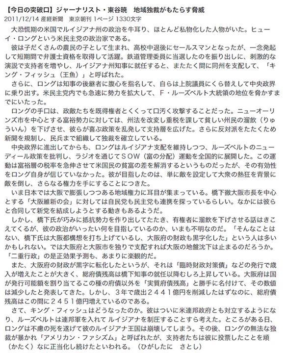 【今日の突破口】ジャーナリスト・東谷暁 地域独裁がもたらす脅威