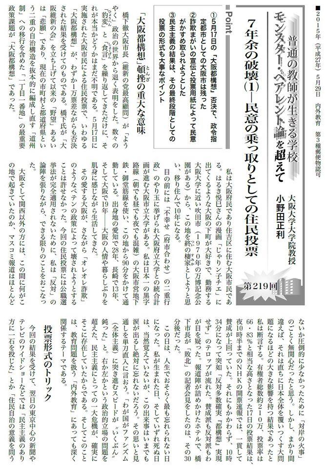 小野田先生論考